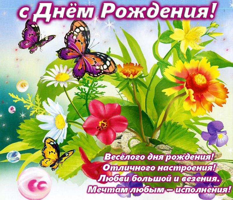 Название: happybirthday178_1.jpg Просмотров: 59  Размер: 284.5 Кб