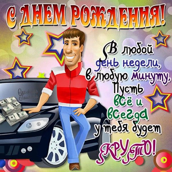 Название: s-dnem-rozhdeniya-muzhchine-1.jpg Просмотров: 126  Размер: 126.4 Кб
